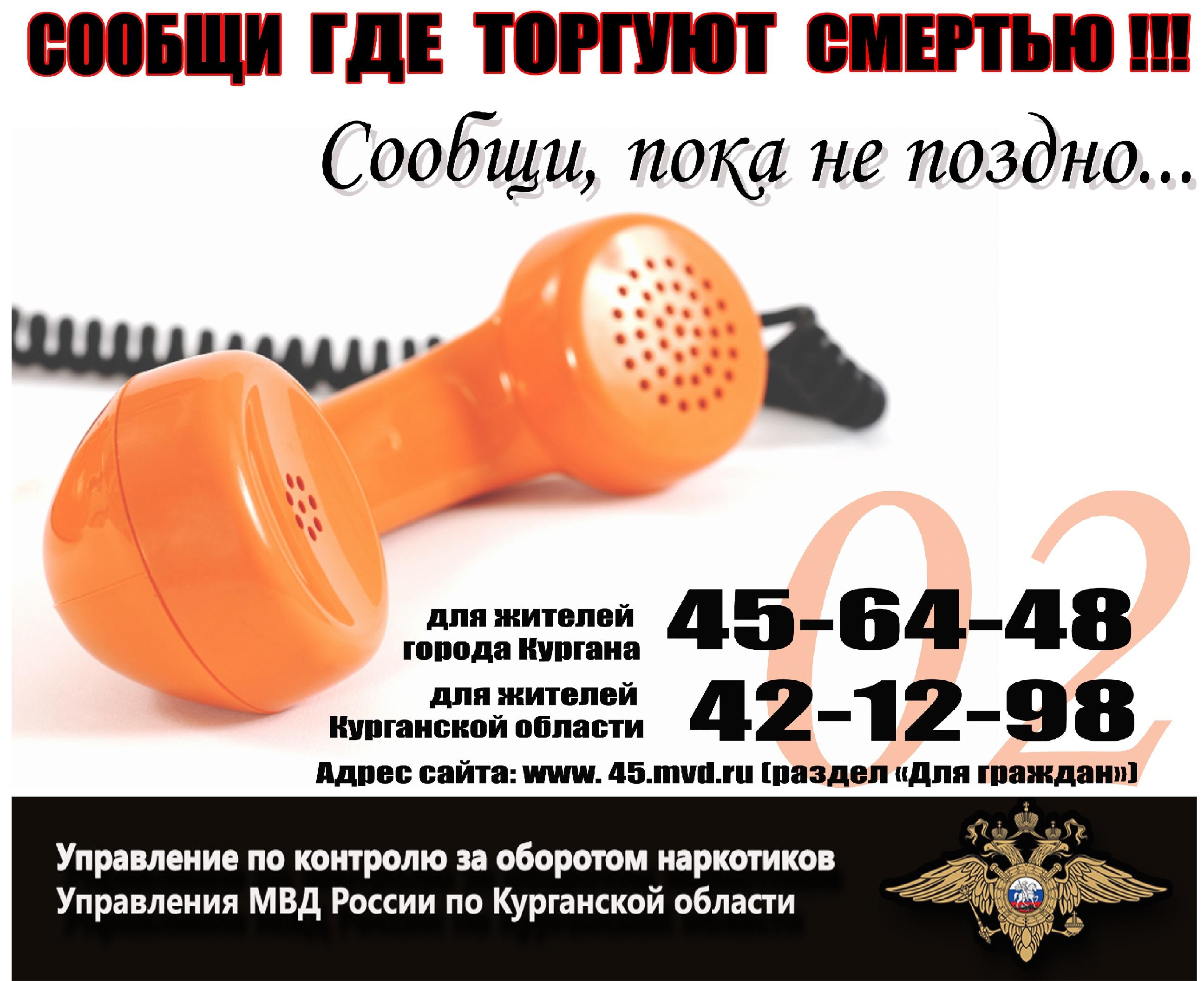 1coobshhi-gde-torguyut-smertyu