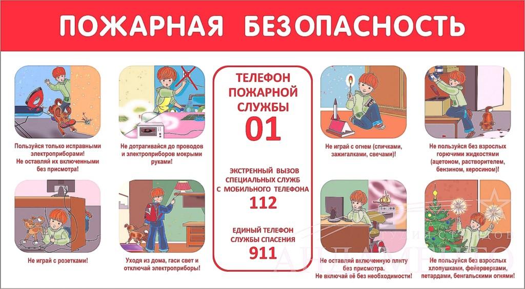 П-безопасность-4